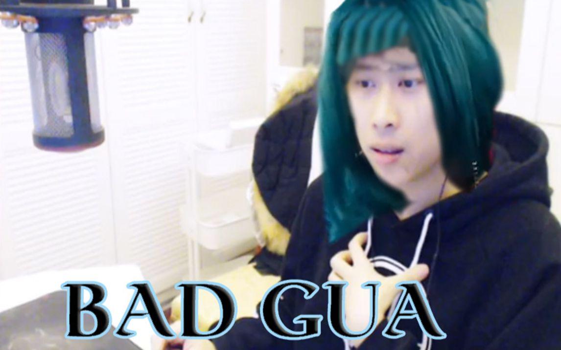 【五五开】Bad Gua