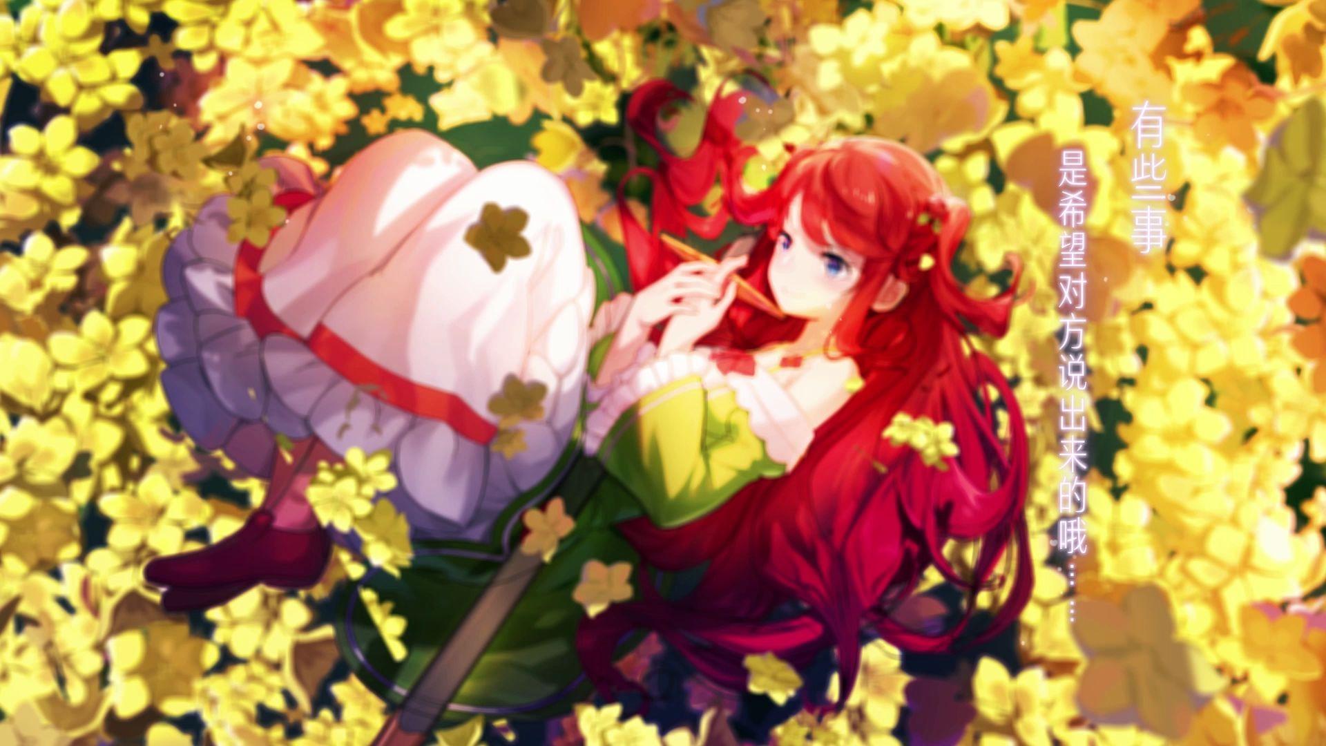 花之繁盛物语《从零开始的异世界生活-无限》剑鬼恋诗版本PV