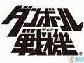 【3月】弹波战机11【幻龙】