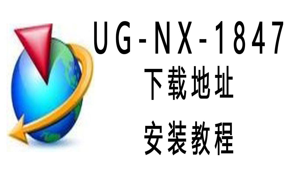 UG-NX教程安装软件视频之UG-NX-1847不了方g10刷开机机教程怎么安装图片