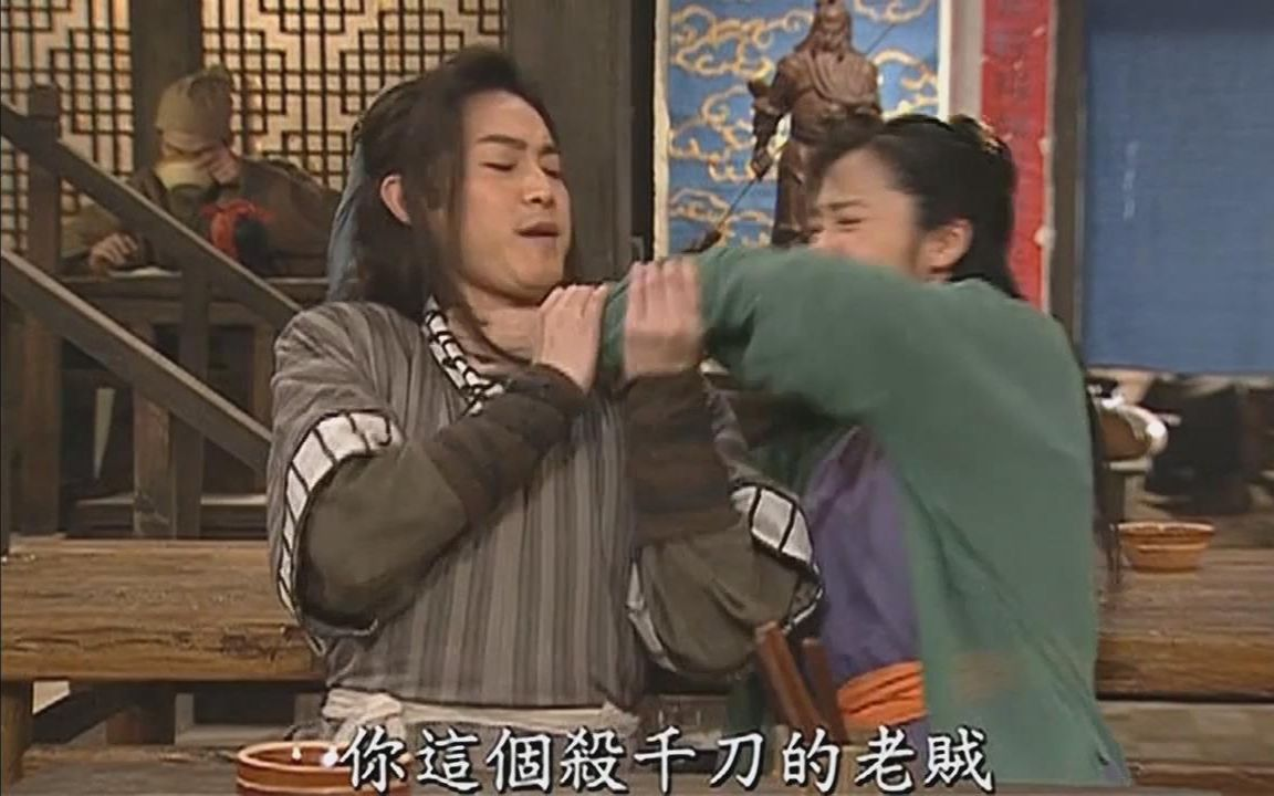 【武林外传】小郭:你个杀千刀的老贼图片