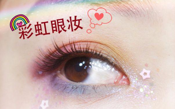 【张静jingz】彩虹眼妆~谁还不是个小仙女呢图片