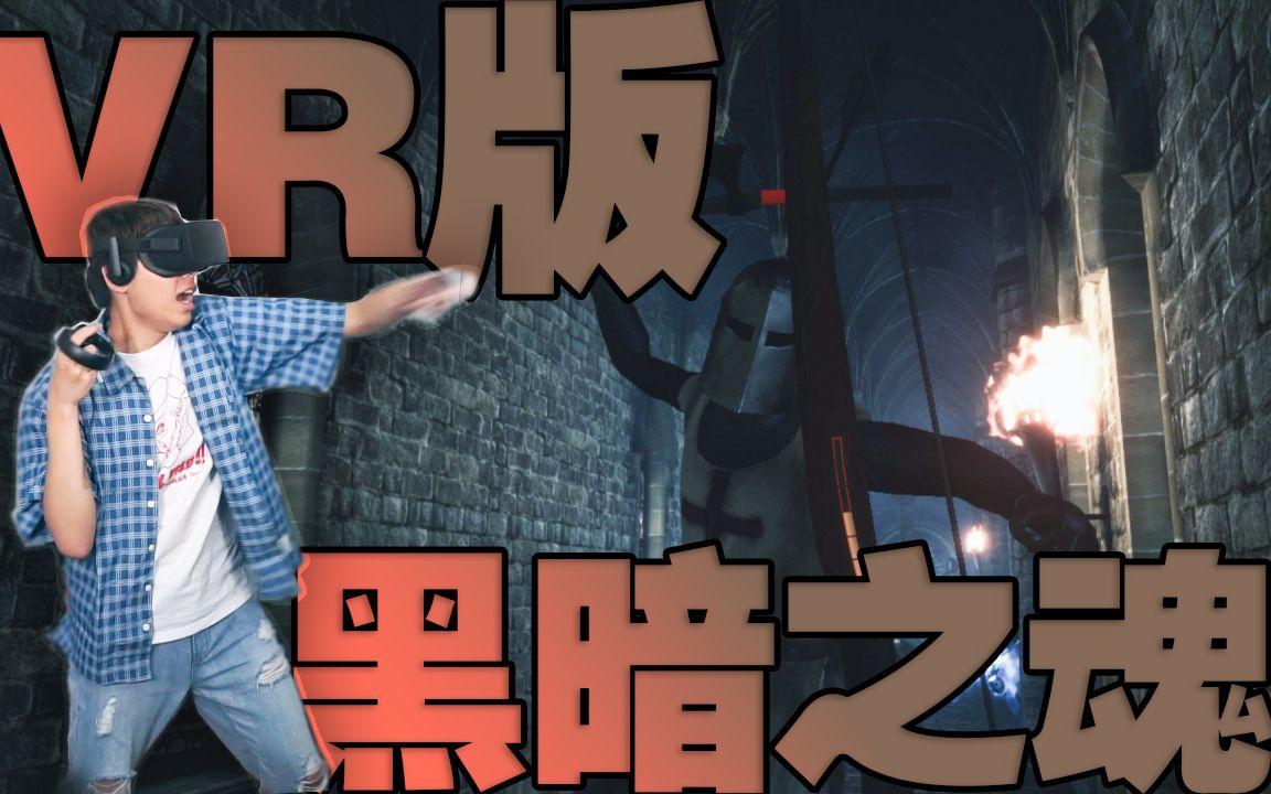 VR版黑暗之魂!玩半小时,汗流浃背!
