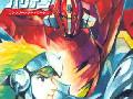 【TV+OVA】机甲界加里安(28)