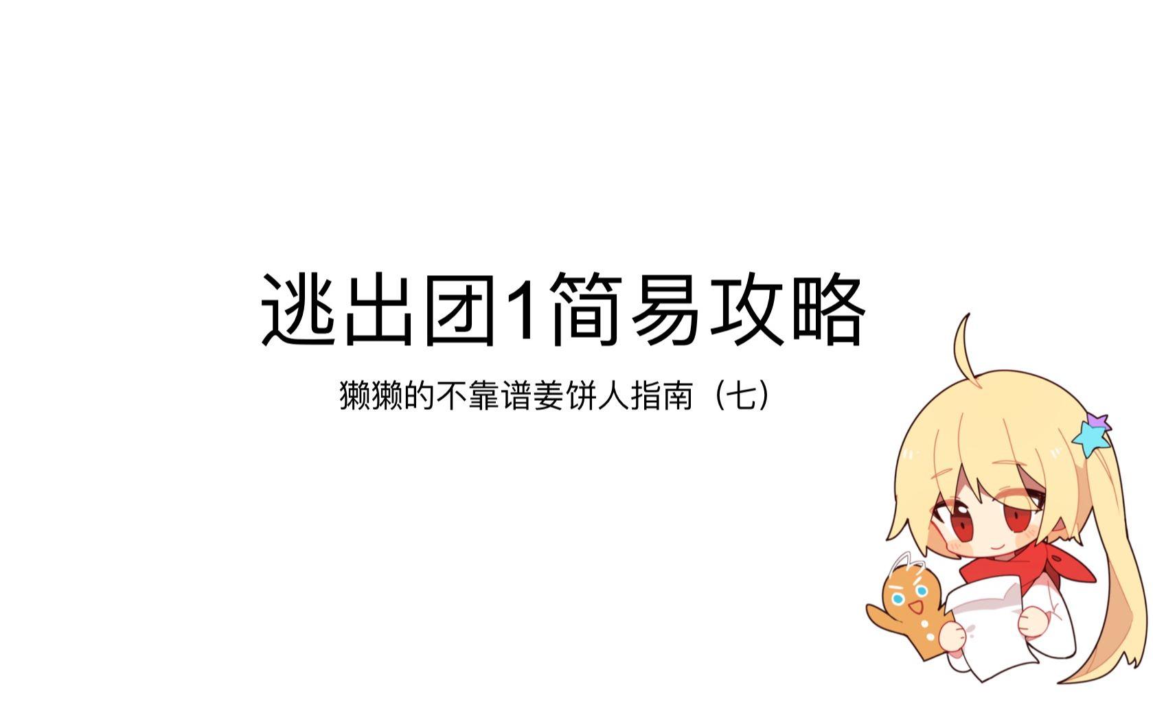 【不靠谱姜饼人指南】第七期:逃出团1简单粗暴攻略