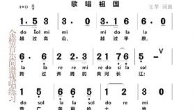 乒乓球初级简谱_乒乓球钢琴简谱