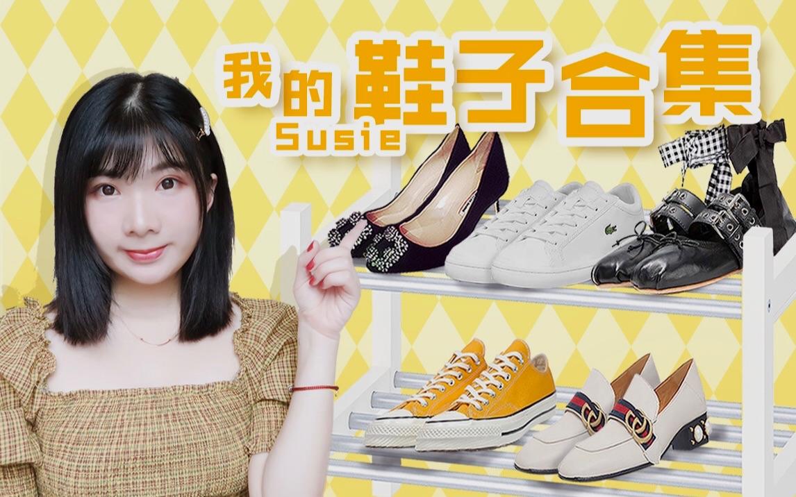鞋 子 合 集)适 合 上 班 上 学 约 会 Gucci 乐 福 鞋 miumiu 芭 蕾 鞋 高 跟 鞋 小 白 鞋