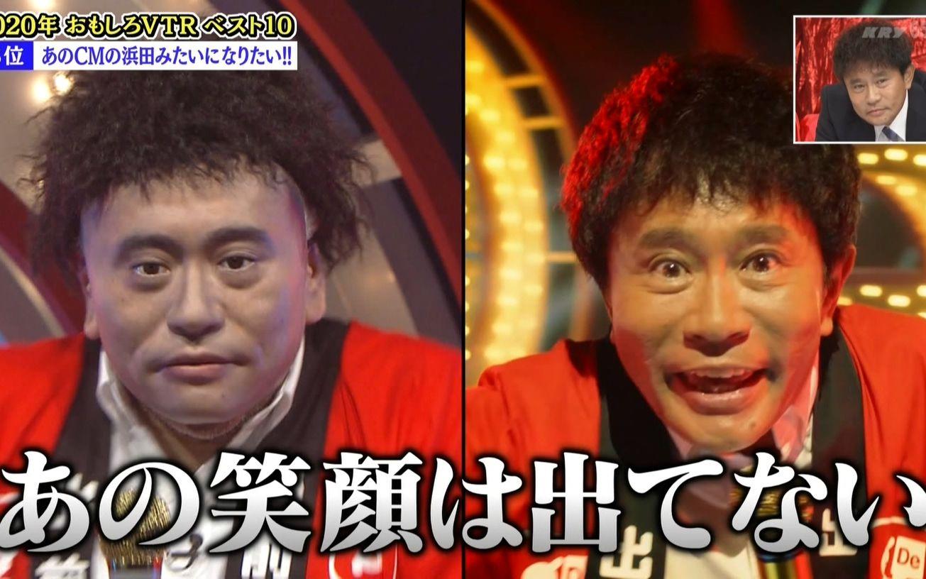 【水曜事务所】2020年最佳VTR BEST10 二合一 201220&201227【中字】