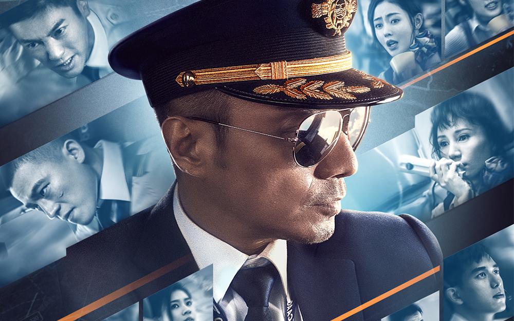 【灾难】中国机长(2019)【张涵予/欧豪/袁泉】