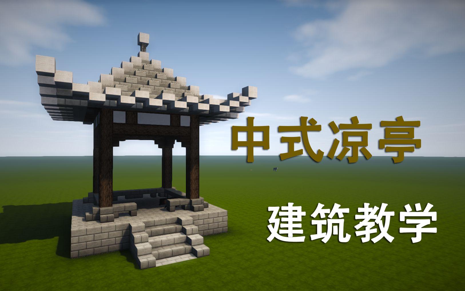 【我的世界建筑教学】中式凉亭-我的天-op居然会中式建筑【op】图片