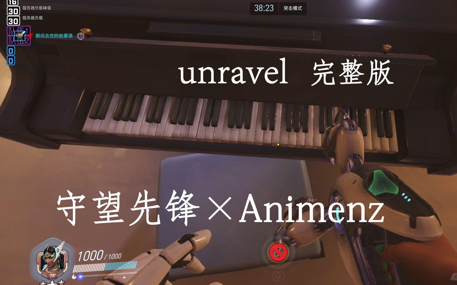 【梦幻联动】unravel 守望先锋钢琴ver.