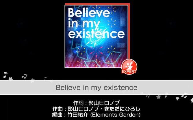 【Lenshyuu/BanG Dream!】Believe in my existence EX26 FC