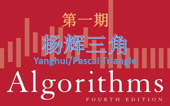 【轻松学算法JAVA版】第一期:杨辉三角
