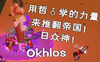 【小绝】哲♂学的力量推翻帝国,引领暴民日众神!! Okhlos