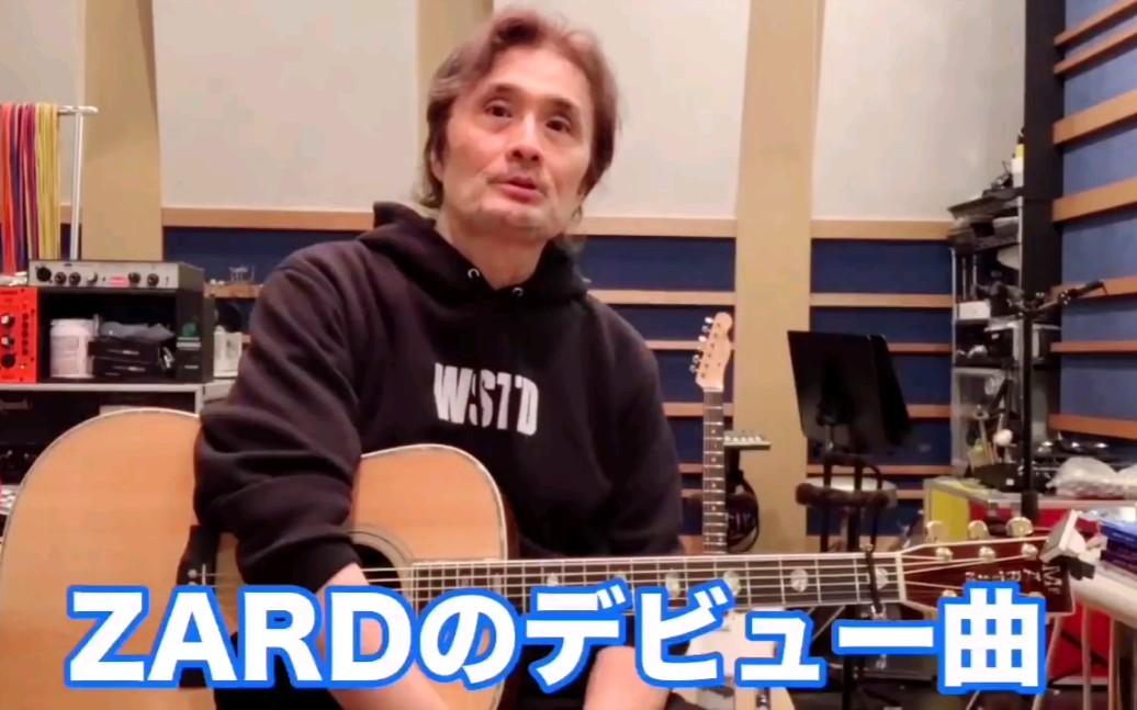 自殺 Zard