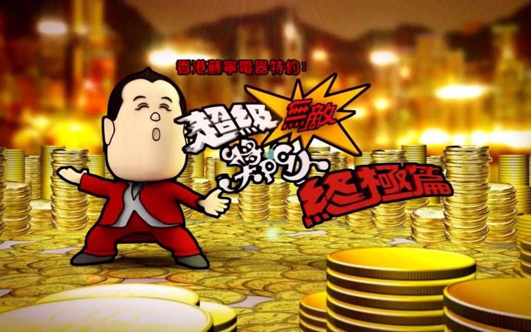 《超级无敌奖门人·终极篇》2013(全31集)