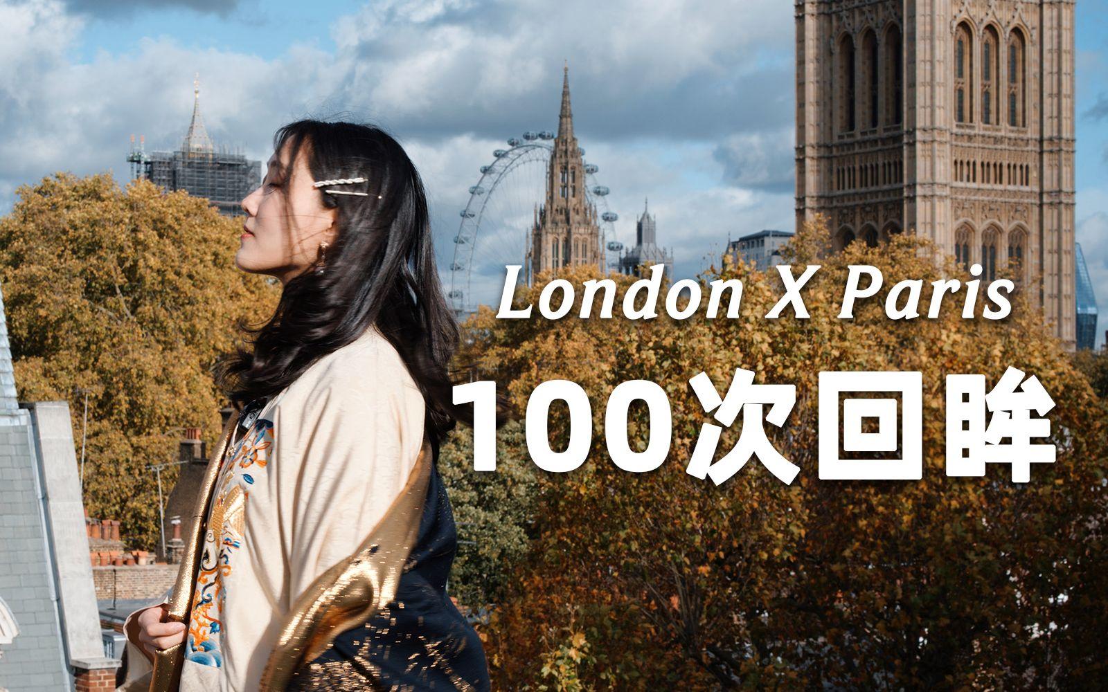 挑战100个回眸,穿汉服过伦敦x巴黎