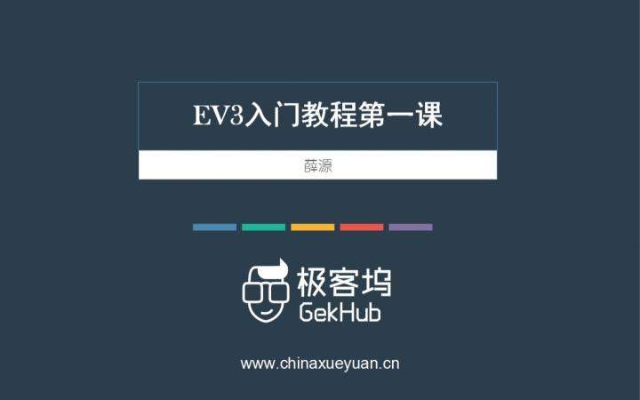 EV3入门教程第一课