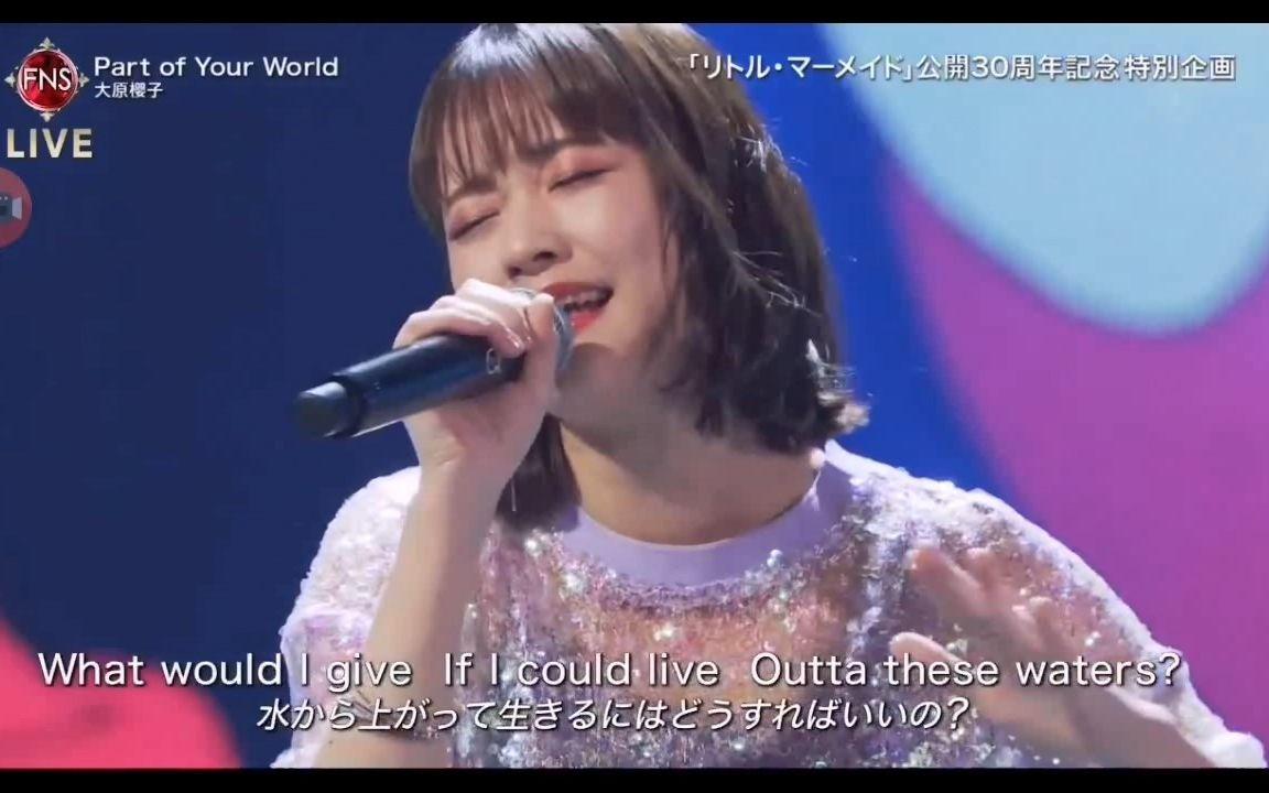 大原 櫻子 英語 瞳 - 大原櫻子(フル) - YouTube