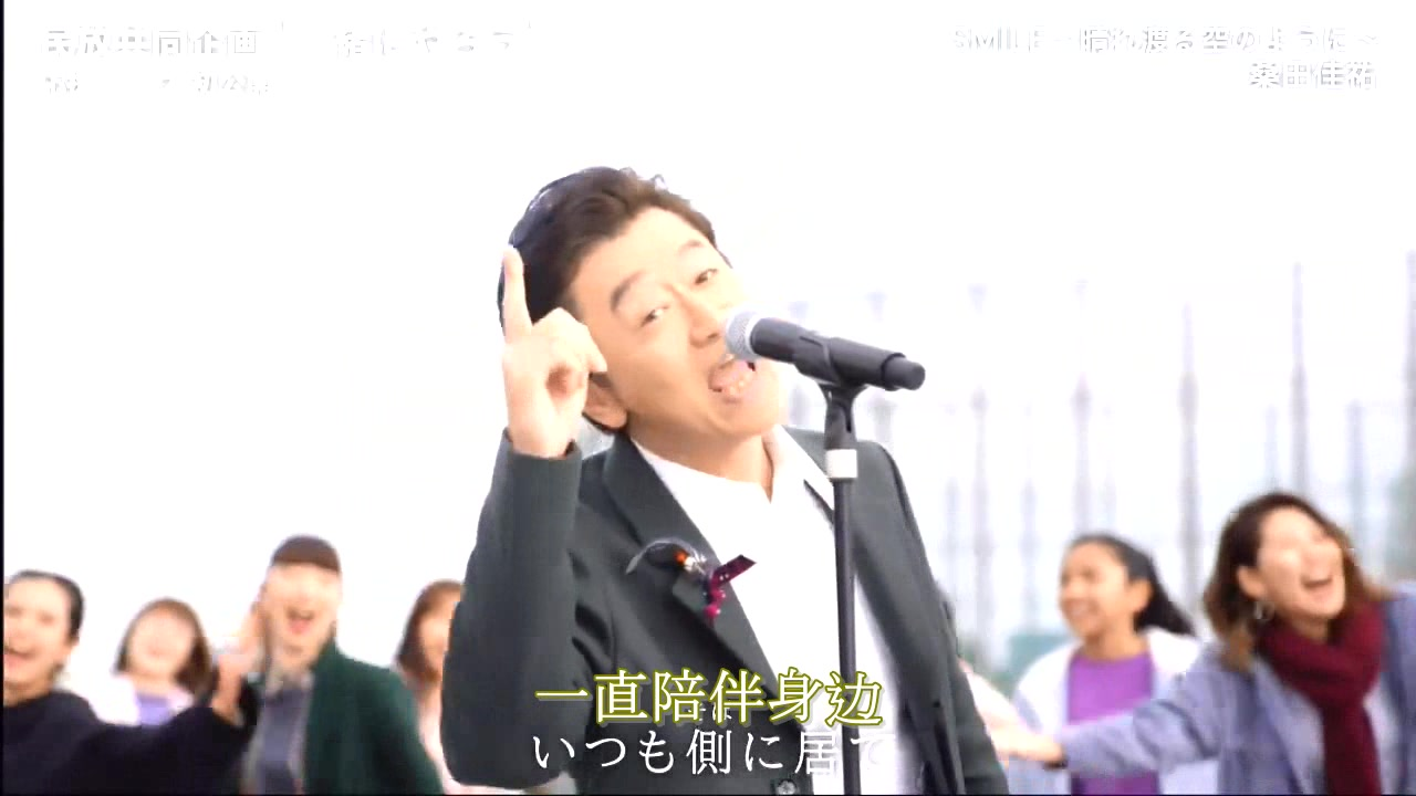 Smile に 佳祐 桑田 晴れ渡る 空 の よう SMILE〜晴れ渡る空のように〜