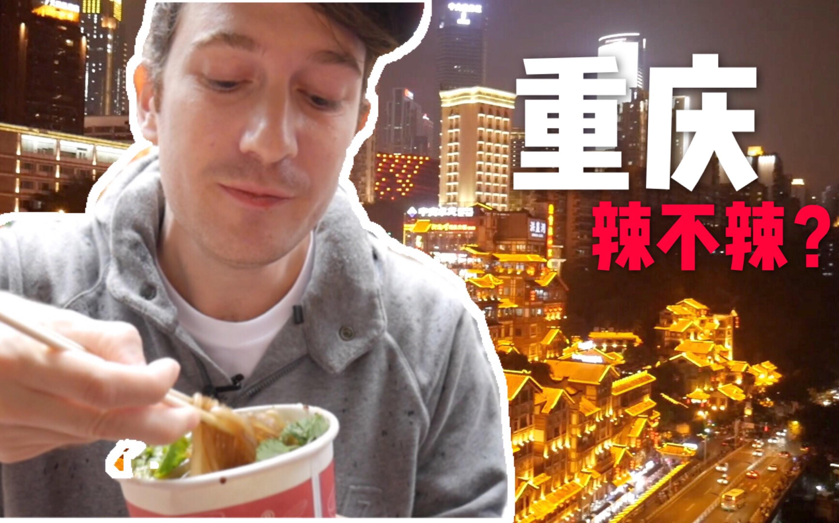 郭铁菊大战重庆美食!到底什么菜最辣?