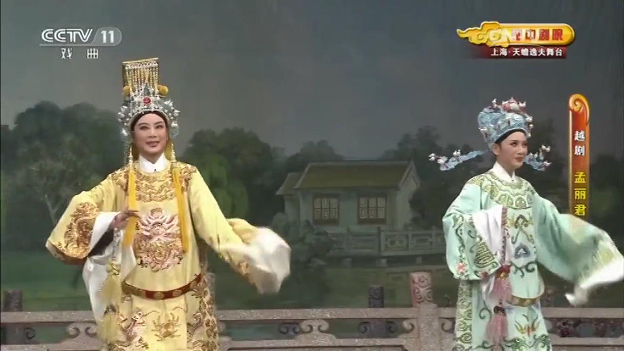 【越剧】钱惠丽 单仰萍 《孟丽君·游上林》图片