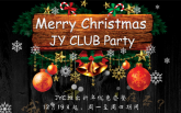 【JY-CLUB】12月25日圣诞南北之战