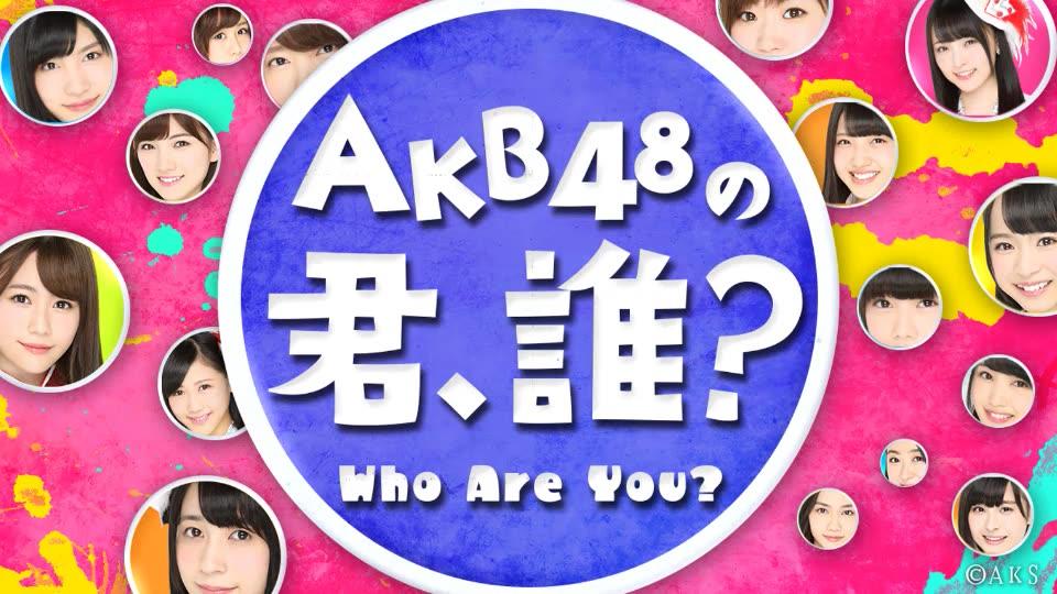 SHOWROOM AKB48の君、誰? 2017年08月22日17時51分19秒
