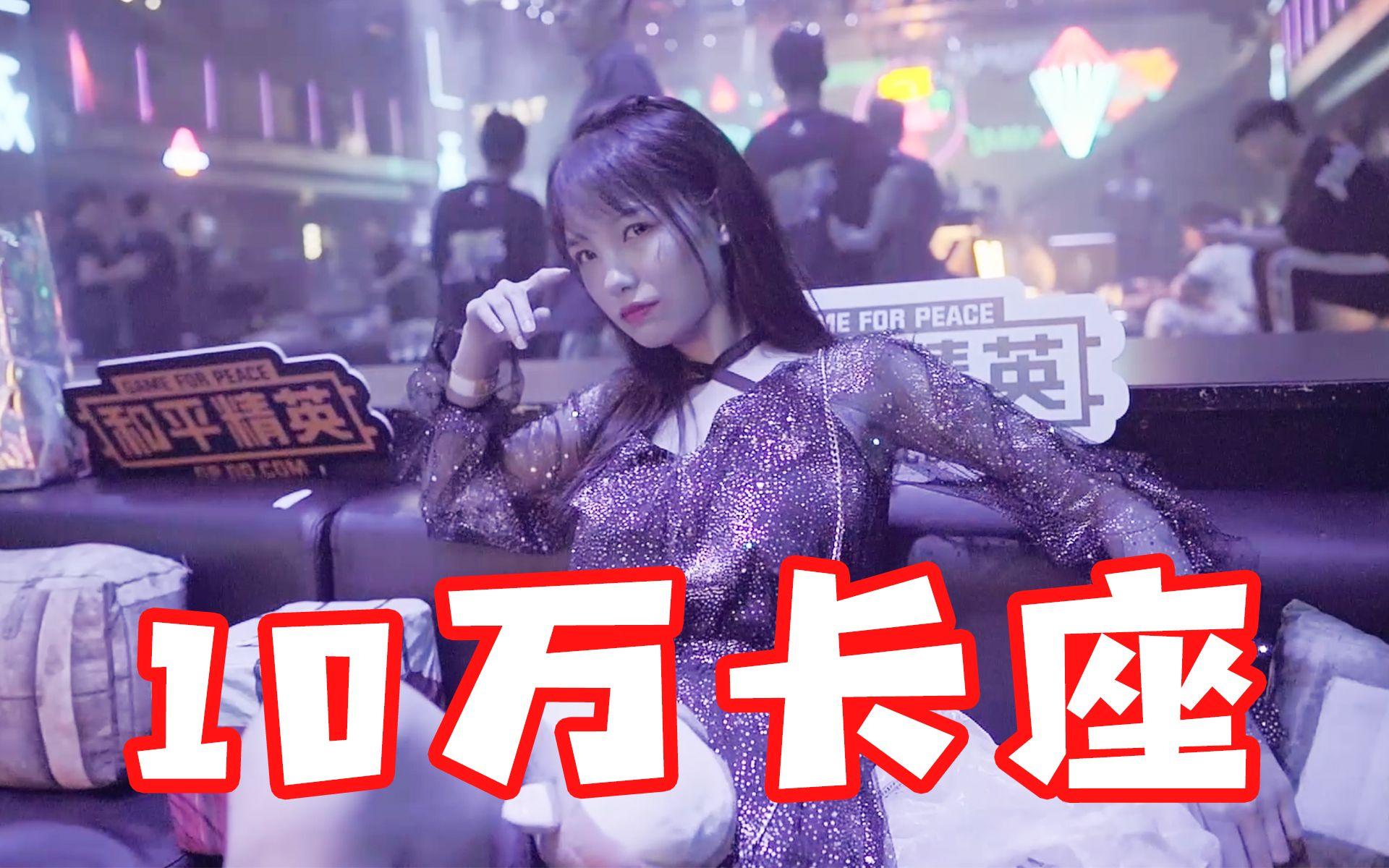 去上海最贵的夜店,感受10万元的卡座!
