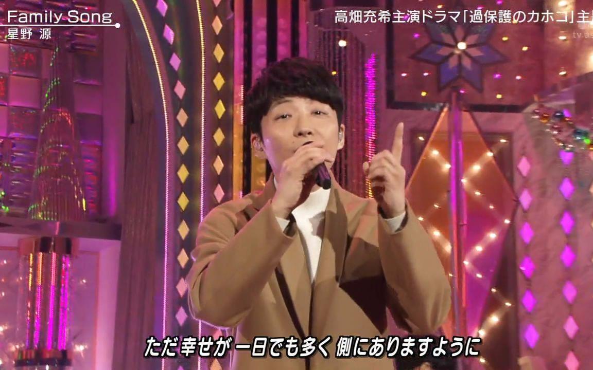 星野源 - Family Song (MUSIC STATION SUPER LIVE 2017.12.22)