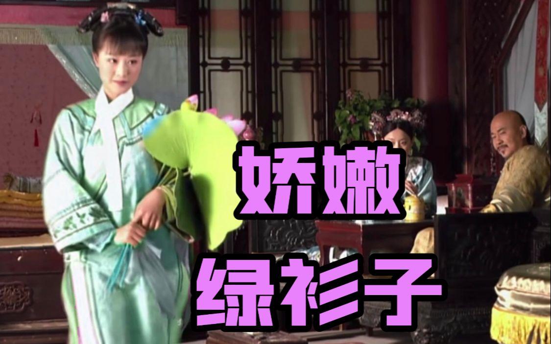 【奇思妙嬛传33】碧chi 难怪穿一身碧色