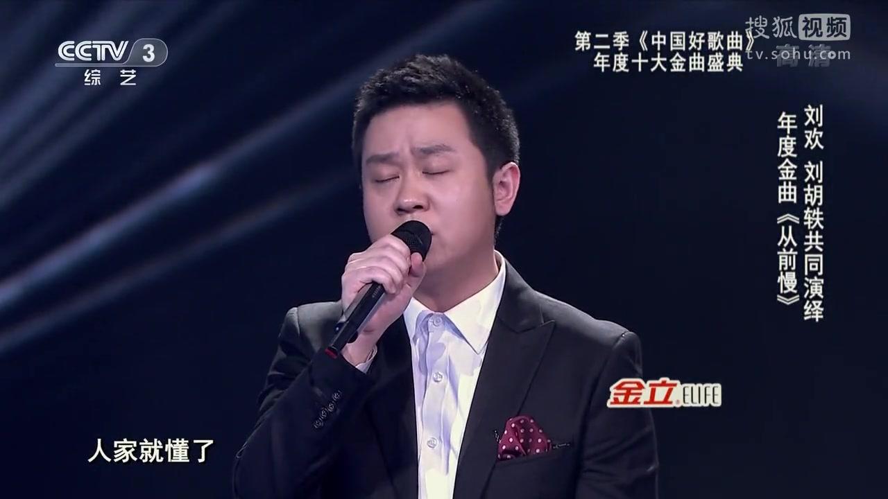 【720p】《中国好歌曲》十大金曲刘胡轶《从前慢》各种现场版本 刘欢