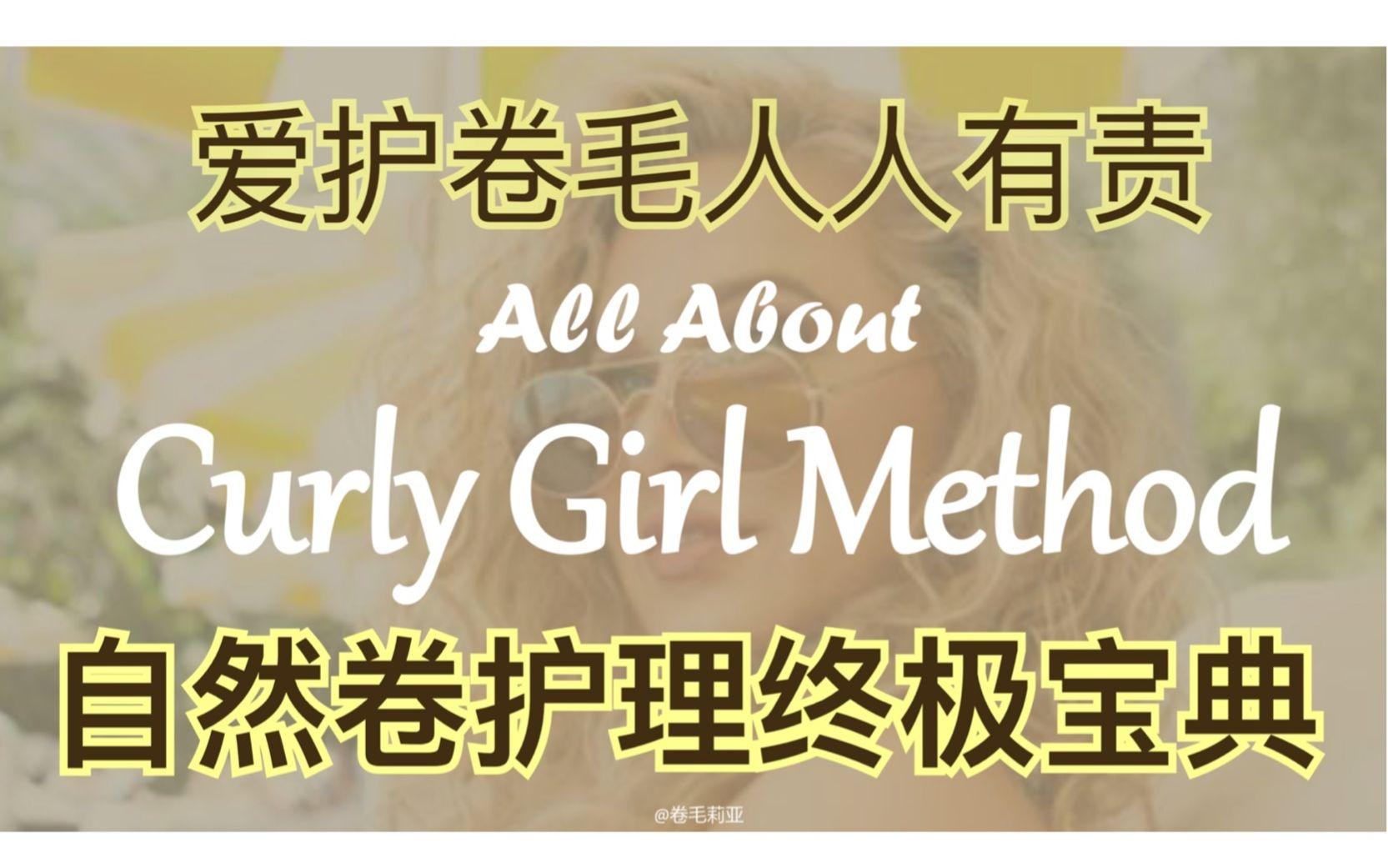 告别沙发炸毛的自然卷护理终极宝典 - 手把手教你如何开始Curly Girl Method并获得美丽柔顺卷发