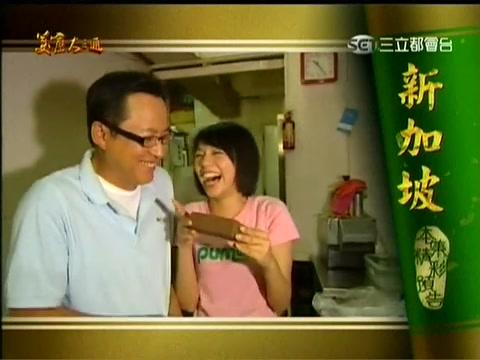 [美食大三通] 2008.01.15