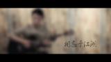 【指弹】最新中国风原创指弹吉他曲《相忘于江湖》BY杨昊昆