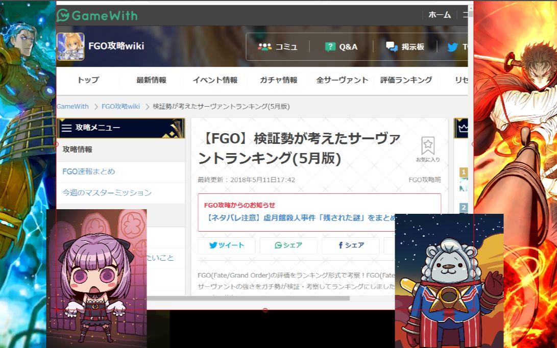 Wiki fgo 攻略