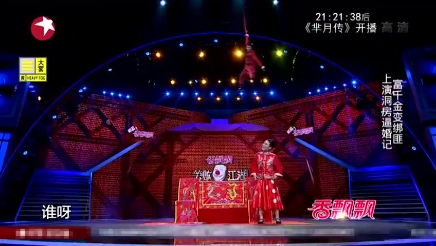 笑傲江湖:台上突然一声枪响,吓的宋丹丹一咀灵,看节目还带枪?