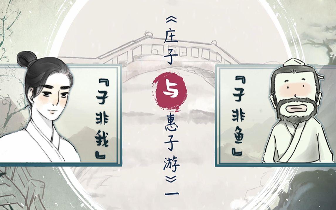 初中语文-古诗文-八年级下册-第21课庄子二则《庄子与惠子游》1-螺蛳教育