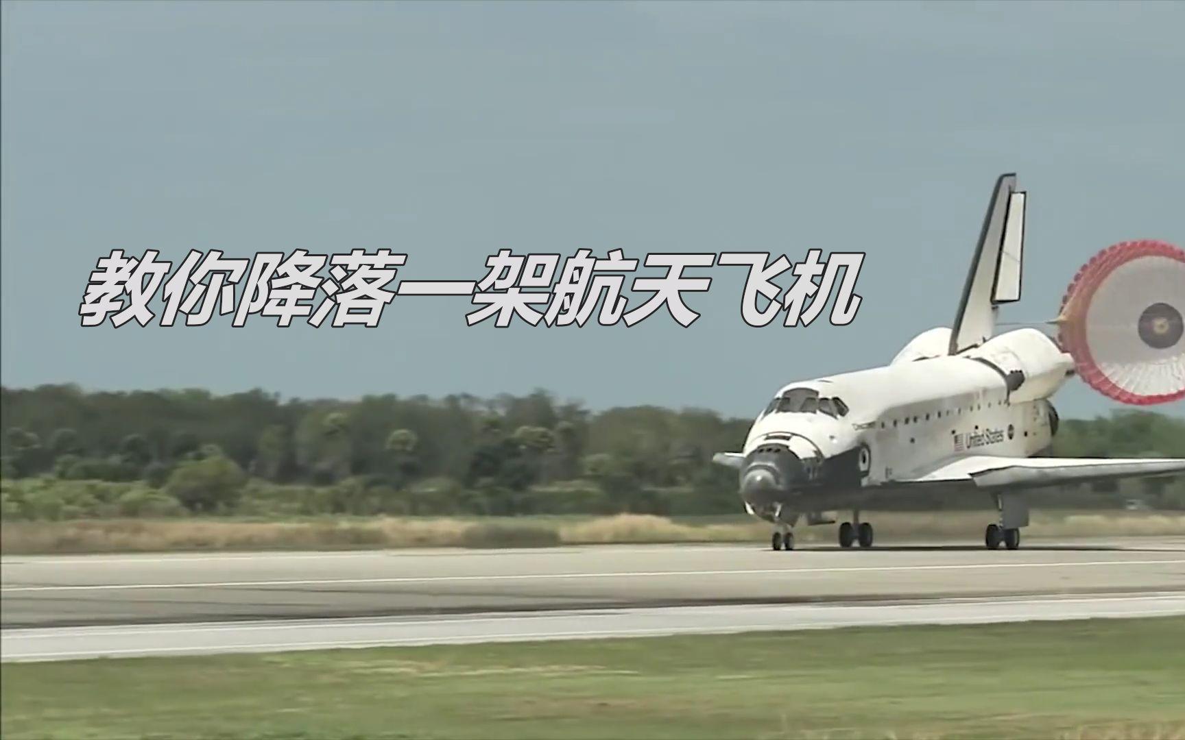 从零教你降落一架航天飞机
