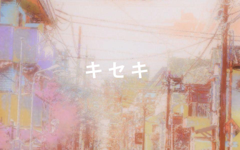 【三无】キセキ(奇迹)