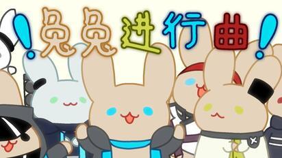 【明日方舟】兔兔进行曲