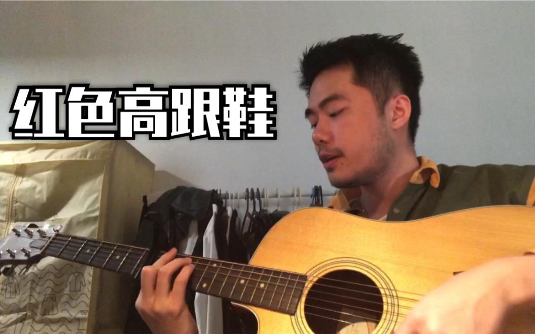 【翻唱】红色高跟鞋 男生吉他版