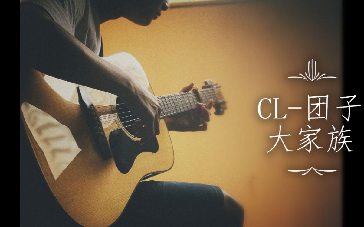 【指弹吉他】Clannad - 团子大家族 coverd by Eddie(联动初体验)