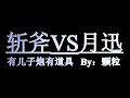 【MH3G】 斩斧VS月迅 勉强5分针 正片