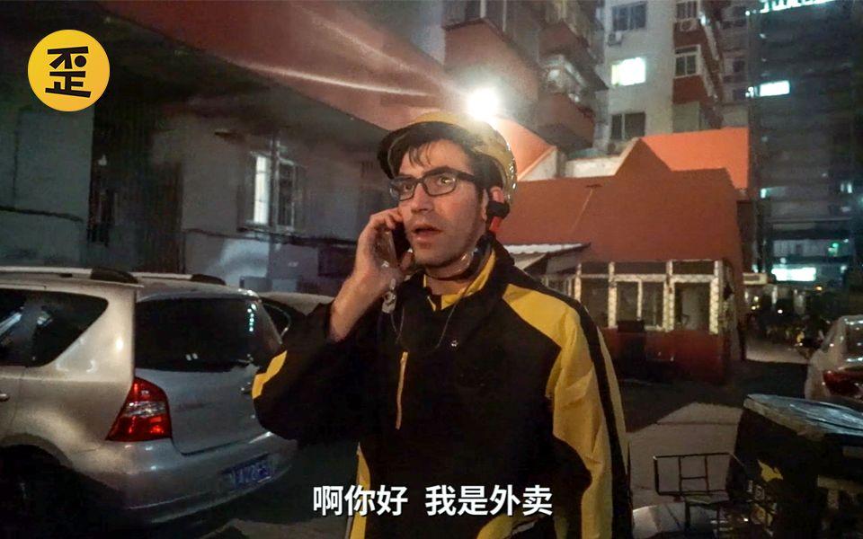 连歪果仁都开始在中国送外卖了!