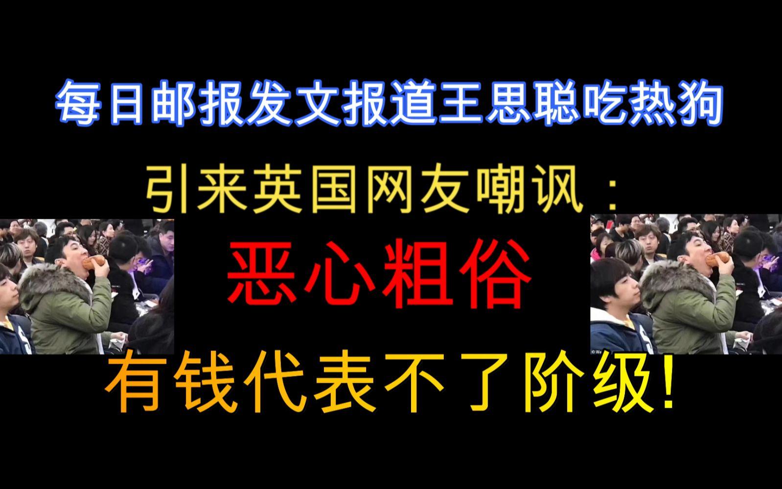 英国网友讽刺王思聪吃热狗:有钱代表不了阶级....