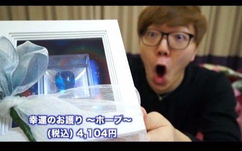 {Hikakin再次震惊!} (中文字幕) 一颗4000¥的天价钻石糖! (中文字幕)