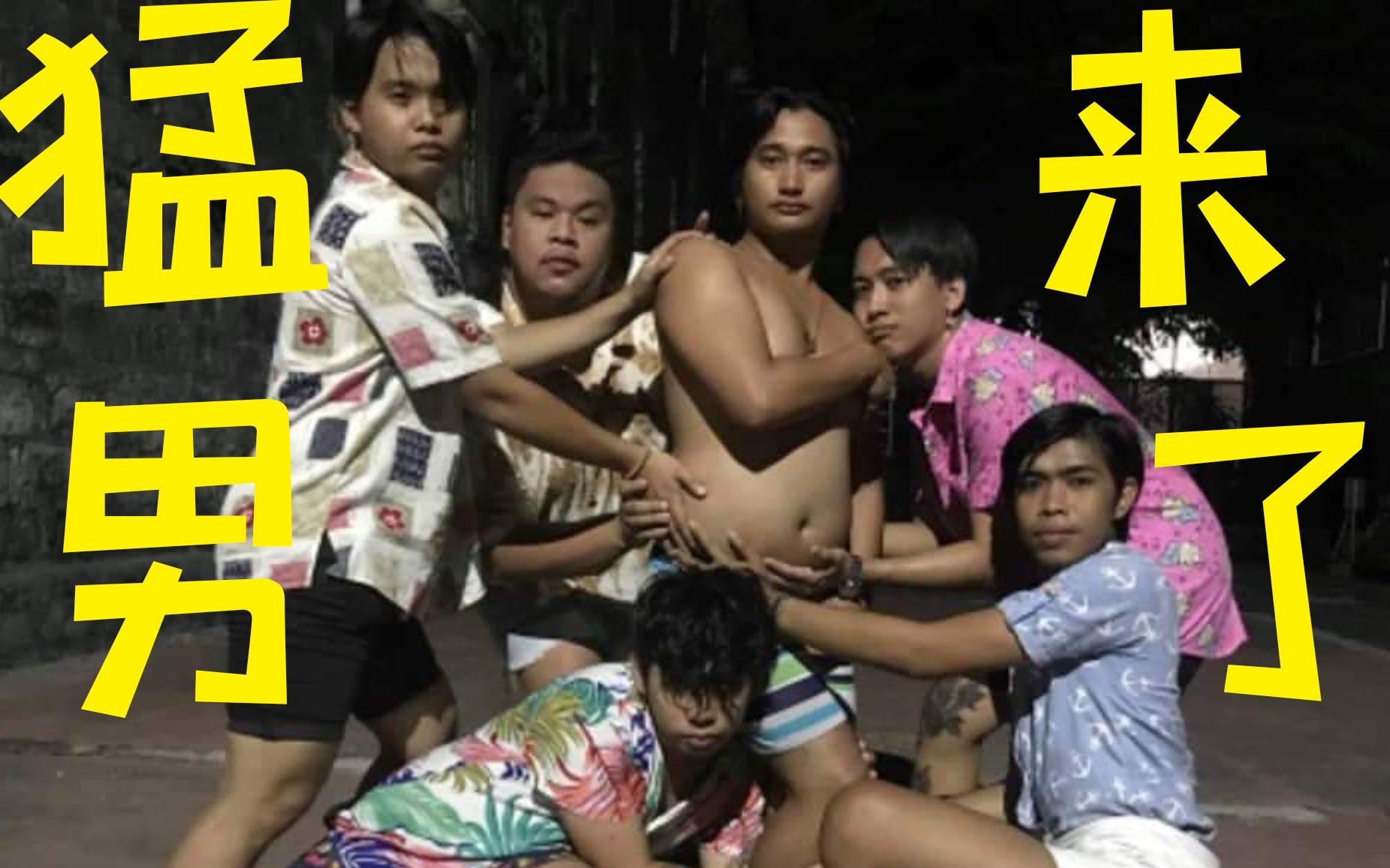 【久等了】猛男舞团正式入驻B站啦!!!