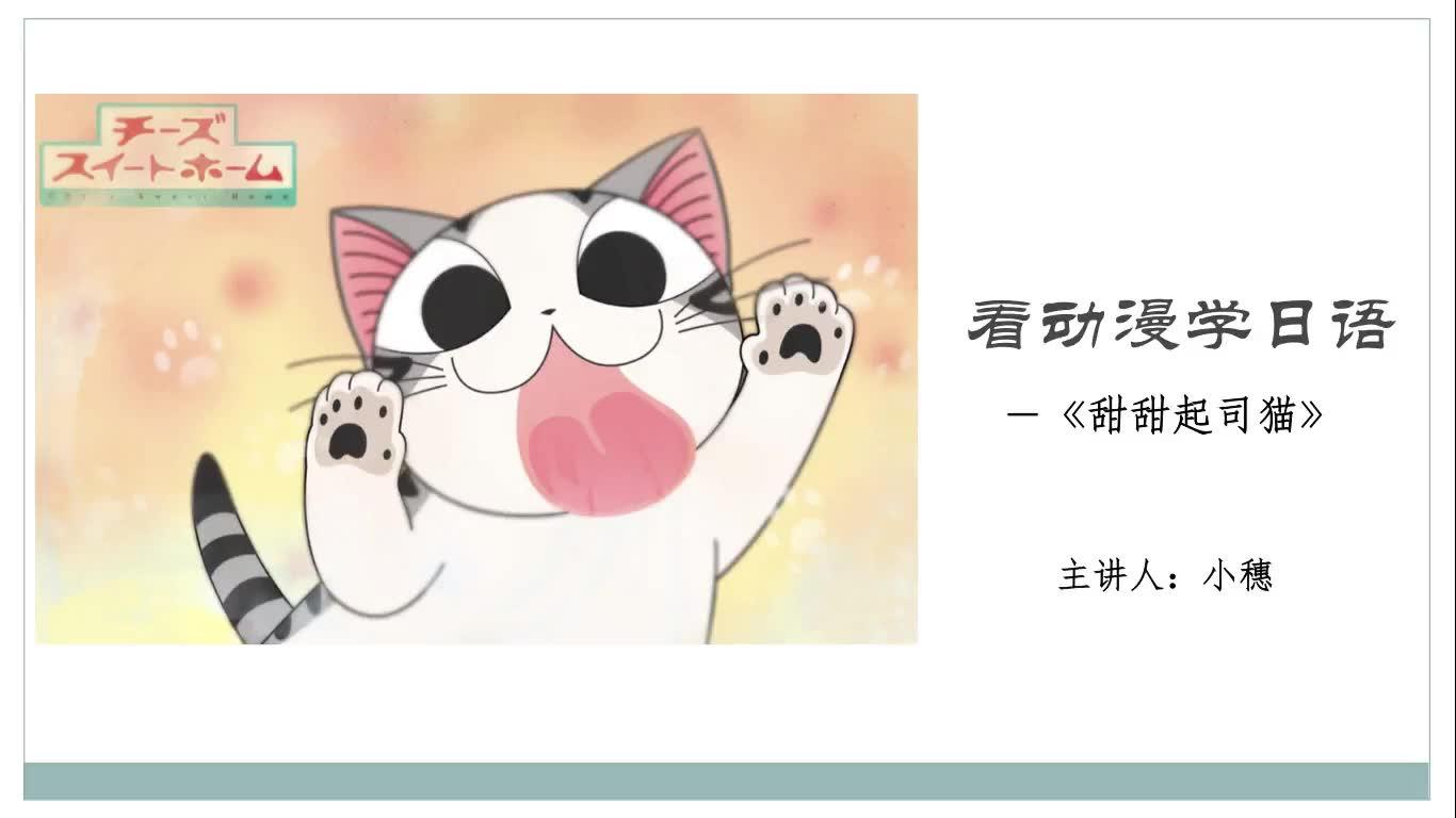 day46肿么办《甜甜起司猫》图片