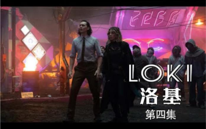 《洛基》4 自己愛上自己,能修成正果嗎?